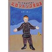 エロシェンコ童話集 (偕成社文庫)
