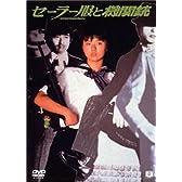 セーラー服と機関銃 [DVD]