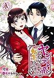 【分冊版】ヤンデレ系乙女ゲーの世界に転生してしまったようです 第15話 (アリアンローズコミックス)