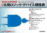 最新 汎用ロジック・デバイス規格表〈2004/2005〉 (最新半導体規格表シリーズ)