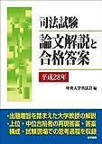 司法試験 論文解説と合格答案〈平成28年〉