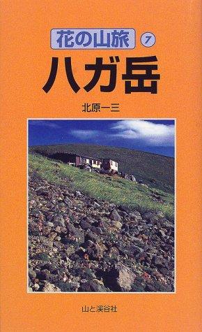 八ガ岳 (花の山旅)