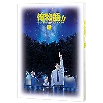 【Amazon.co.jp限定】俺物語!! Vol.3(全巻購入特典:「全巻収納BOX」引換シリアルコード付)  [DVD]
