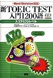 新TOEIC TEST入門1200語スコア470レベル New Version対応