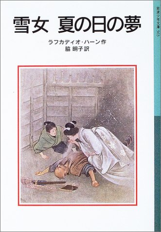 雪女 夏の日の夢 (岩波少年文庫 (563))の詳細を見る