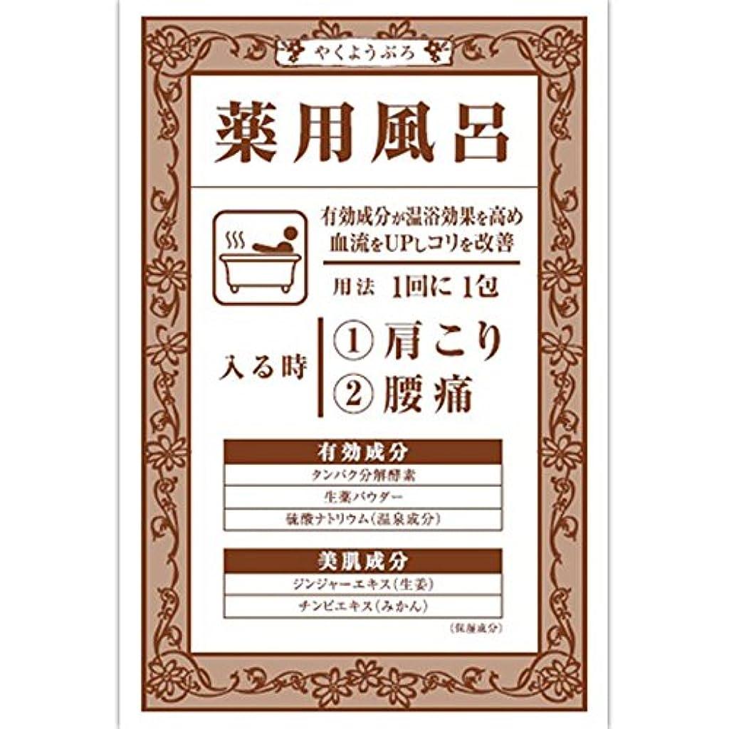 一杯闇ロースト大山 薬用風呂KKa(肩こり?腰痛) 40G(医薬部外品)