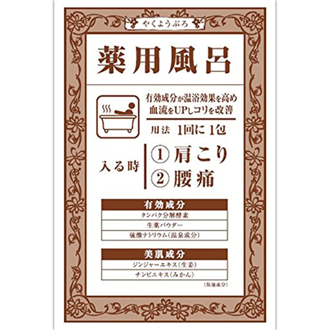 アルファベット順ティーンエイジャー奨励大山 薬用風呂KKa(肩こり?腰痛) 40G(医薬部外品)