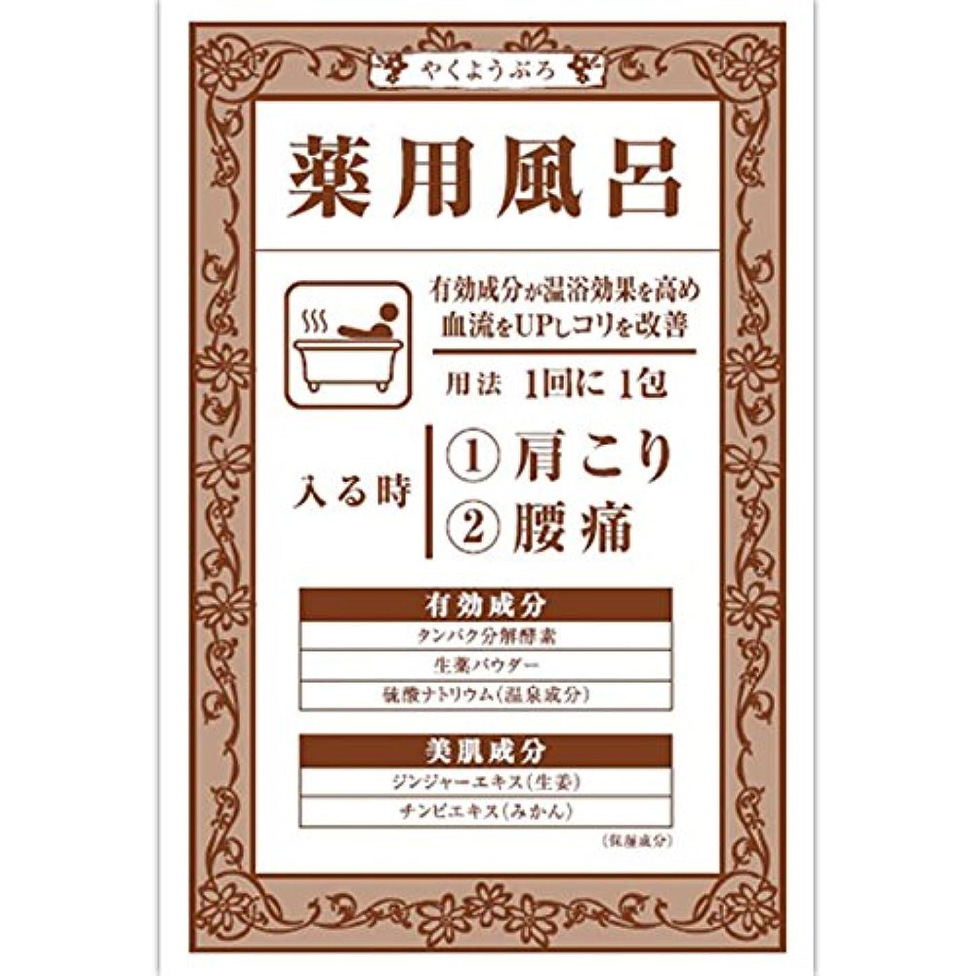 ベテラン昇進アテンダント大山 薬用風呂KKa(肩こり?腰痛) 40G(医薬部外品)