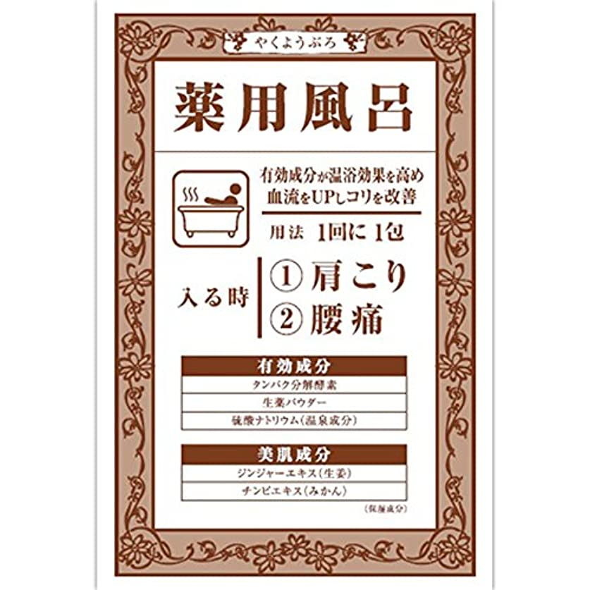 大山 薬用風呂KKa(肩こり?腰痛) 40G(医薬部外品)