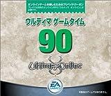ウルティマ ゲームタイム90
