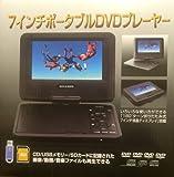 SELLING 7インチデジタル液晶 ポータブルDVDプレーヤー PDV-KH701