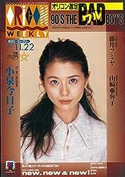 オリコン・ウィークリー 1993年11月22日号 通巻729号