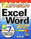 今すぐ使えるかんたん Excel&Word2007 [Windows7対応] (Imasugu Tsukaeru Kantan Series)