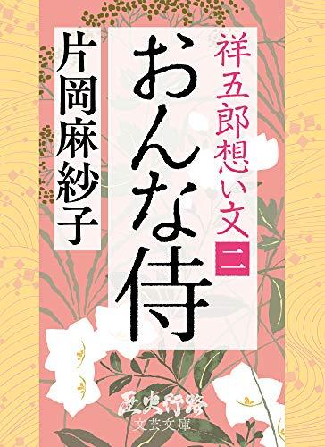 おんな侍: 祥五郎想い文[二] (歴史行路文芸文庫)