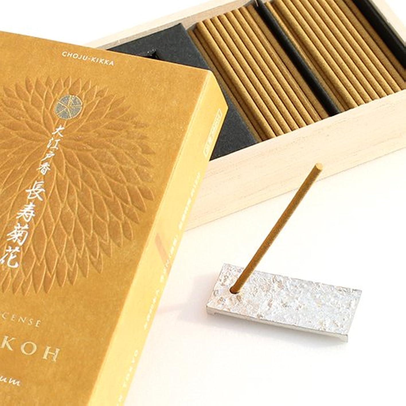 【日本香堂】お香 大江戸香 長寿菊花(ちょうじゅきっか) お香スティック60本 香立て付(錫製)
