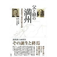 父と娘の満州―満鉄理事犬塚信太郎の生涯