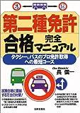 第二種免許合格完全マニュアル—タクシー、バスのプロ免許取得への最短コース