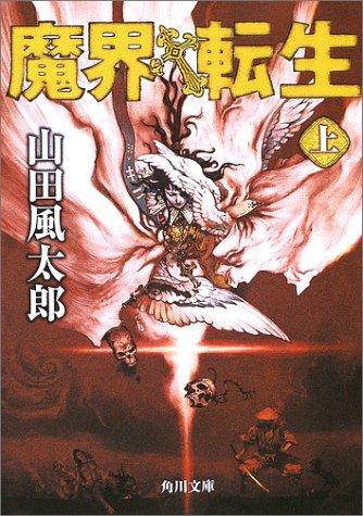 魔界転生〈上〉 (角川文庫)の詳細を見る