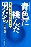 「青色」に挑んだ男たち 中村修二と異端の研究者列伝