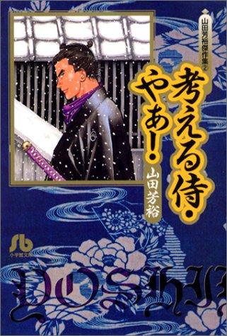 山田芳裕傑作集 (2) (小学館文庫)の詳細を見る