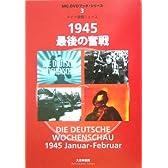 ドイツ週間ニュース 1945最後の奮戦 (MG.DVDブック・シリーズ)