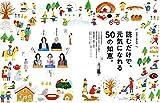 【Amazon.co.jp 限定】かぞくのじかん Vol.50 冬 2019年 12月号 読者の皆さまにありがとう。創刊50号記念 山中現さんポストカード2枚組プレゼント 画像