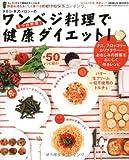 キレイにやせて美肌を手に入れる ワンベジ料理で健康ダイエット (GEIBUN MOOKS 637 『はつらつ元気』特選ムック)