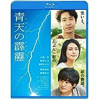青天の霹靂 通常版 Blu-ray