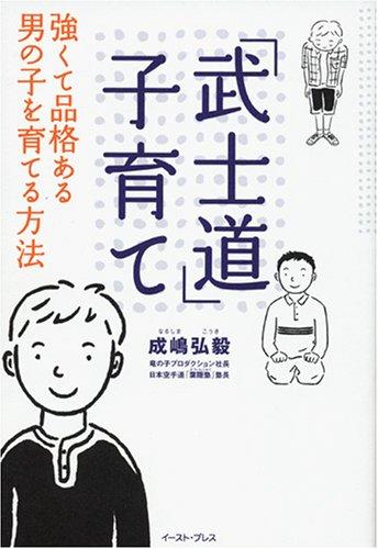 「武士道」子育て―強くて品格ある男の子を育てる方法の詳細を見る