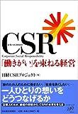 CSR 「働きがい」を束ねる経営