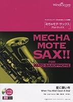 管楽器ソロ楽譜 めちゃモテサックス〜アルトサックス〜 星に願いを 模範演奏・カラオケCD付 (WMS-11-002)