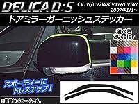 AP ドアミラーガーニッシュステッカー カーボン調 ミツビシ デリカD:5 CV1W/CV2W/CV4W/CV5W 2007年1月~ マゼンタ AP-CF644-MG 入数:1セット(2枚)