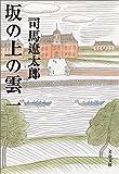 坂の上の雲〈1〉 (文春文庫) -