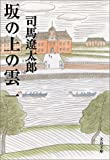 新装版 坂の上の雲 (1) (文春文庫) 画像