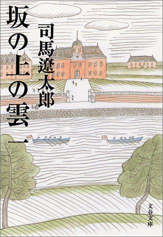 新装版 坂の上の雲 (1) (文春文庫)