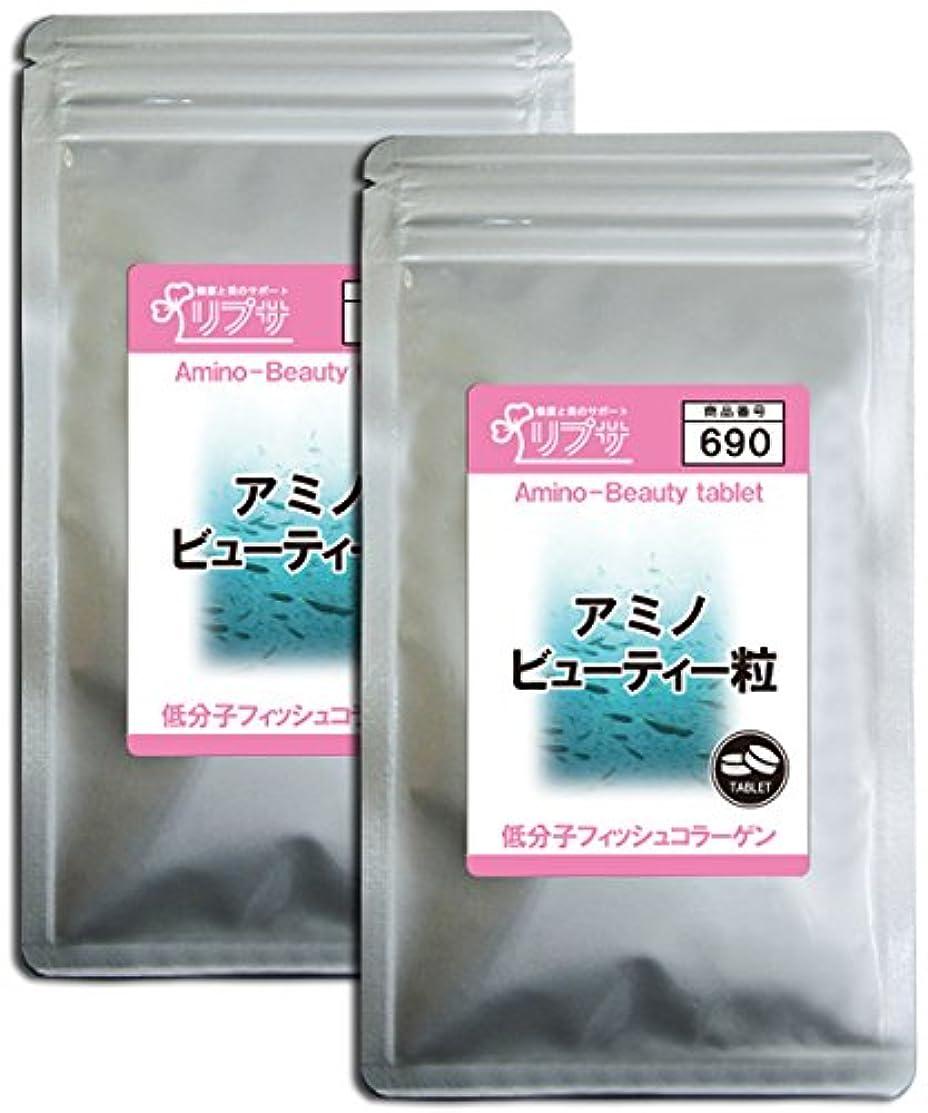ワーム最愛のジャンクアミノビューティー粒 約3か月分×2袋 T-690-2
