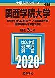 関西学院大学(経済学部〈文系型〉・人間福祉学部・国際学部−学部個別日程) (2020年版大学入試シリーズ)