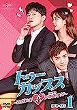 トゥー・カップス~ただいま恋が憑依中!?~ DVD-SET1[DVD]