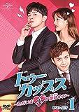 [DVD]トゥー・カップス~ただいま恋が憑依中!?~ DVD-SET1