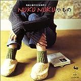 毛糸と布の小さな手作り NUKU NUKU小もの