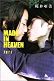 MADE IN HEAVEN―Juri (幻冬舎文庫)