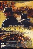ブラックフォックス2~平和の価値は~