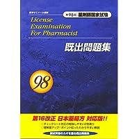 第98回 薬剤師国家試験 既出問題集