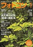 フォトコン 2010年 05月号 [雑誌]