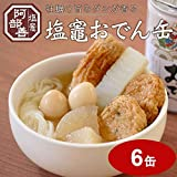 阿部善商店 かきの旨みだし塩竈おでん缶 (6缶入り)