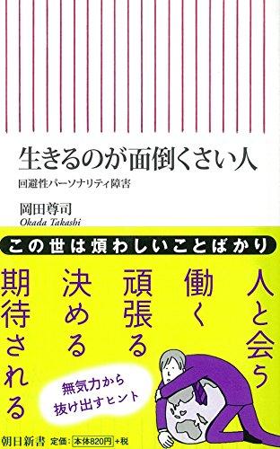生きるのが面倒くさい人 回避性パーソナリティ障害 (朝日新書)の詳細を見る