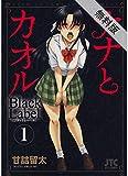 ナナとカオル Black Label【期間限定無料版】 1 (ジェッツコミックス)