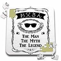 InspirationzStore The Man The Myth The Legend–Otosan The Man The Myth The Legend DAD父で日本語文字–10x 10インチパズル( P。_ 232431_ 2)