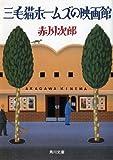 三毛猫ホームズの映画館 角川文庫