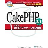 オープンソース徹底活用CakePHP2.1によるWebアプリケーション開発